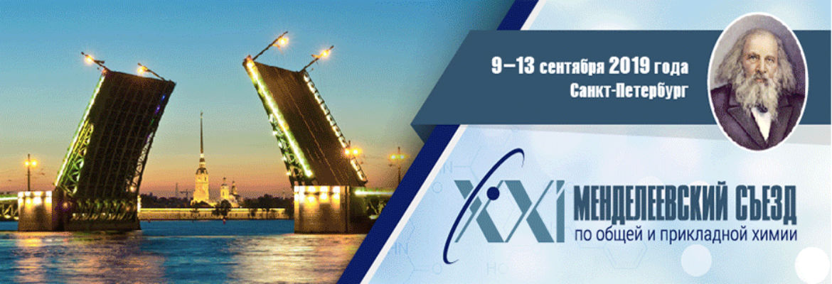 XXI Mendeleev Congress St. Petersburg, 9-13 September 2019